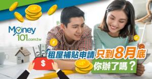 住宅補貼 8/31 截止  新北市租金補貼申請已破萬