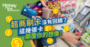 2021 超商/便利商店優惠信用卡推薦 這樣支付回饋最高