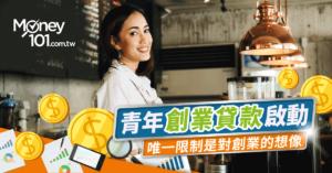 【創業貸款】2021 青年創業及啟動金貸款 利率、申請條件、流程與常見問題
