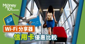 出國旅遊怎能沒網路?2019 年 25 家銀行信用卡 WiFi 分享器租用優惠比較