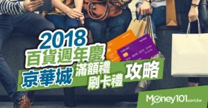 【2018百貨週年慶】京華城滿額禮刷卡禮攻略 最高優惠回饋21%