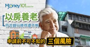 以房養老符合銀行條件還不夠  申請前不可不知的三個風險