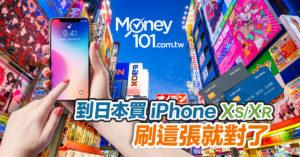 比台灣便宜!到日本買iPhone Xs/Xr  信用卡首選高%數海外現金回饋