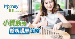 小資族買房子  頭期款不足的購屋策略
