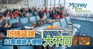 2019 旅遊不便險比較|颱風旺季 班機延誤 13家產險大比拼(11.28更新)