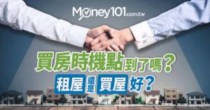 買房子時機到了嗎? 頭期款要準備多少?買房子還是租房子好?