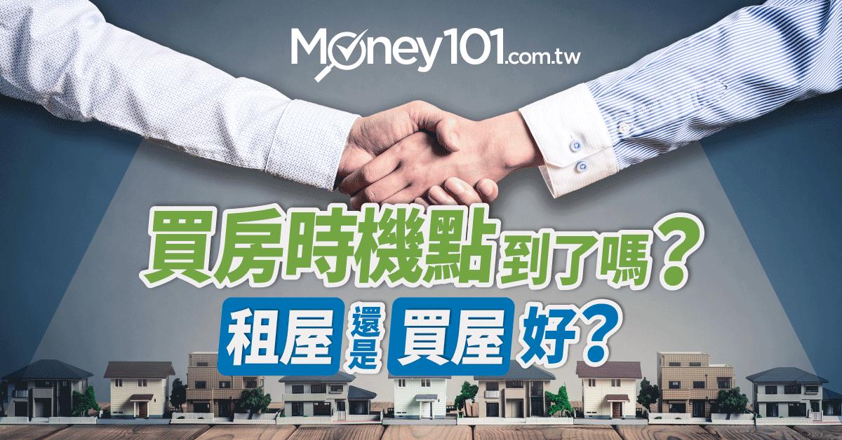 買房子頭期款