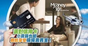 誰說小資族不能進機場貴賓室?選對信用卡搭廉航也能免費用進貴賓室!