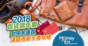 【2018 百貨週年慶】台中大遠百滿額禮刷卡攻略  最高優惠回饋17%