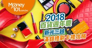 【2018百貨週年慶】新光三越週年慶滿額禮攻略  聯名卡最高回饋14%