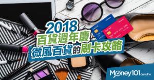 【2018百貨週年慶】微風廣場滿額刷卡 禮券回饋攻略   這樣刷最高回饋18.3%