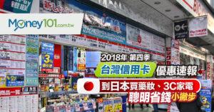 2018 年最新日本電器及藥妝購物優惠+折價券特輯  海外刷卡優惠比一比