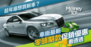 年底買車 2019-20 年 Toyota、福特、三菱汽車 零頭期款、零利率促銷優惠彙整