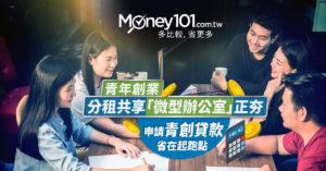 【創業系列】青年創業 分租共享「微型辦公室」正夯! 申請青年創業貸款 有計劃省在起跑點