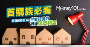 首購族必看!房貸利率試算前 一定要認識的各種房貸類型