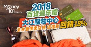 【2018百貨週年慶】大江購物中心 全台最佛來店禮 這樣刷回饋18%!