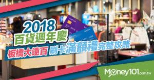 【2018百貨週年慶】板橋大遠百週年慶  滿額禮攻略  刷卡買數位 3C 最高回饋 16%