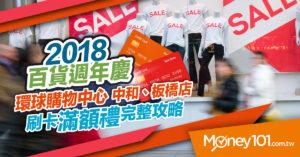 【2018百貨週年慶】環球購物中心週年慶 會員拿來店禮再抽小米家電