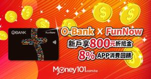 秒懂 FunNow 平台與王道銀行 FunNow 聯名卡優惠內容