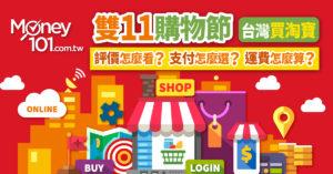 【2020 雙11購物節】淘寶台灣中止營運?雙11買對岸淘寶要注意什麼事?運算怎麼算?