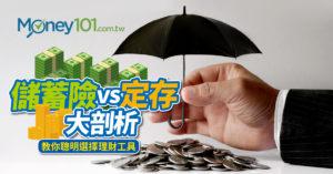 儲蓄險 vs.定存怎麼選?哪個利率高?教你聰明選擇理財工具