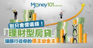 別笨笨只會每月還房貸  理財型房貸讓你加速脫離債主身份