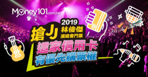 搶 2019 林俊傑演唱會門票   這家銀行信用卡有優先購票權
