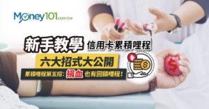 信用卡累計亞洲萬里通哩程第五招: 捐血也有哩程回饋