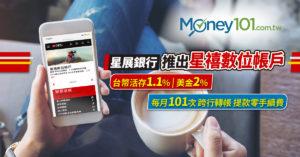 星展銀行推出「星禧數位帳戶」主打高利率活存  再享每月 101 次跨轉跨提免手續費