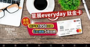 星展推出全新信用卡 everyday鈦金卡   日常消費紅利點數最高五倍回饋