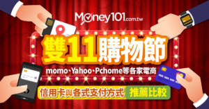 【雙11購物節】網購優惠全攻略來了!PChome、momo、Yahoo 購物 選對信用卡 20% 以上回饋