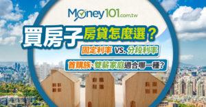 買房子房貸怎麼選? 固定利率 VS 分段利率  首購族、雙薪家庭適合哪一種?