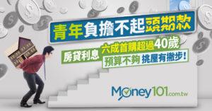 青年負擔不起頭期款、房貸利息 六成首購超過40歲?  預算不夠挑屋有撇步!