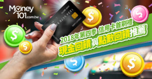 實用度100%!2019年 信用卡首刷禮  現金回饋與點數、LINE Points推薦(持續更新中)