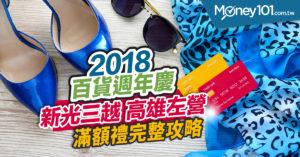 【2018百貨週年慶】新光三越高雄左營週年慶  家電買一送一再送10%回饋