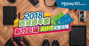【2018百貨週年慶】Big City新竹巨城購物中心週年慶 天天抽 88,888 購物金