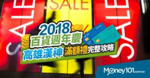 高雄漢神百貨週年慶 首四日加碼 10% 回饋 全館滿額再抽MINI Cooper