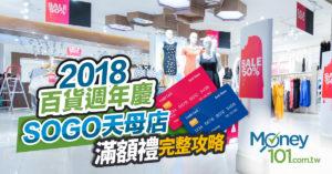【2018百貨週年慶】天母SOGO黃金10週年慶 國泰世華20%高回饋