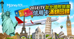 2018 ITF台北國際旅展  餐券最低 3.7 折   信用卡滿額禮優惠