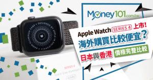 比台灣便宜!去日本、香港買 Apple Watch 刷信用卡賺價差再拿高現金回饋