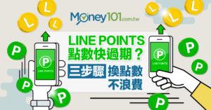 LINE Points 點數快到期?三步驟讓點數換成代幣不浪費!