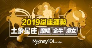 【2019星座運勢】土象星座-金牛、處女、摩羯 理財運勢與信用卡推薦