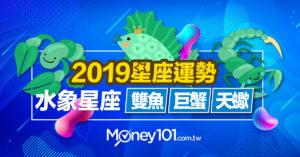 【2019星座運勢】水象星座-巨蟹、天蠍、雙魚 理財運勢及信用卡推薦