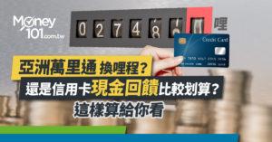 亞洲萬里通里程兌換機票 VS 信用卡現金回饋購票哪個比較划算? 這樣算給你看