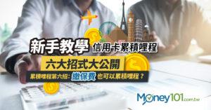 信用卡累積亞洲萬里通哩程第六招: 繳保費也可以累積哩程 !