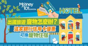 旅遊旺季來臨 出國旅遊寵物怎麼辦?  這家銀行信用卡優惠可換寵物住宿