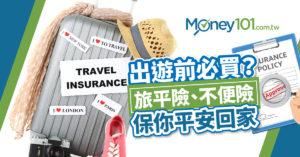 出國旅遊必備保險    什麼是旅遊平安險、旅遊不便險?信用卡的旅平險、不便險足夠嗎?