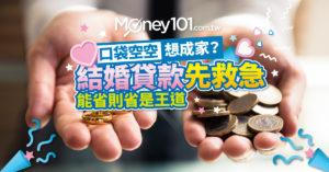 口袋空空想成家?結婚貸款先救急 結婚戒指、婚紗 化繁為簡省花費