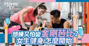 想要健身卻擔心變成金剛芭比?女性健身新手要有的四個重要觀念
