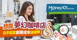 【創業系列】想開夢幻咖啡店? 創業基金要準備多少?白手起家創業成本這樣算